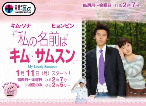 フジテレビの韓国ドラマ「私の名前はキム・サムスン」