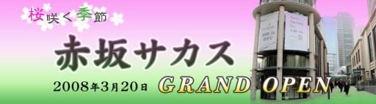 TBS赤坂サカス