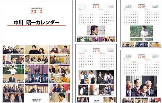 中川昭一カレンダー