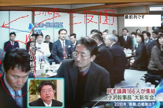 小沢幹事長の大新年会三反園訓