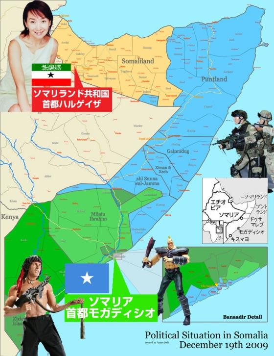 アグネス・チャンとソマリランド地図