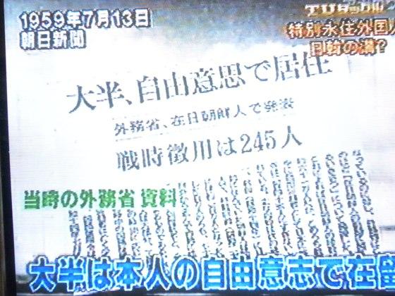徴用245人朝日新聞