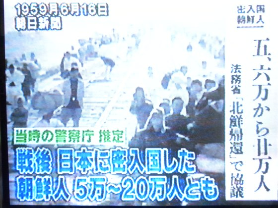 朝日新聞「戦後多くの朝鮮人が密入国して永住者に」