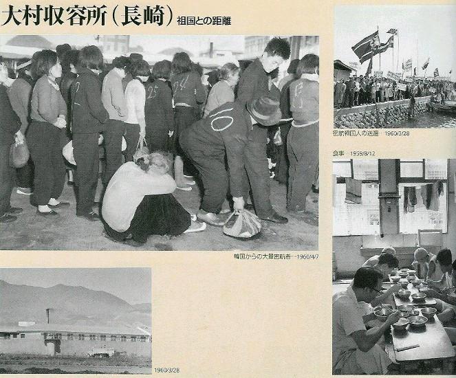 「朝鮮からの大量密航者の写真」