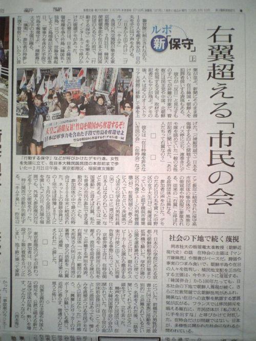 朝日新聞 ルポ 新「保守」 ●右翼超える「市民の会」