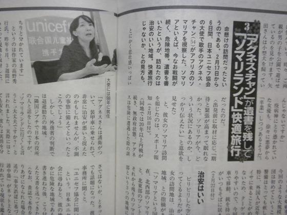 『週刊新潮 2010年3月25日号』(2010年3月17日発売)「アグネス・チャンが遺書を残してソマリランド快適旅行」