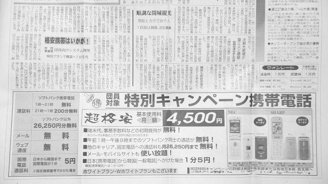 ソフトバンクの在日特権料金の民団新聞広告