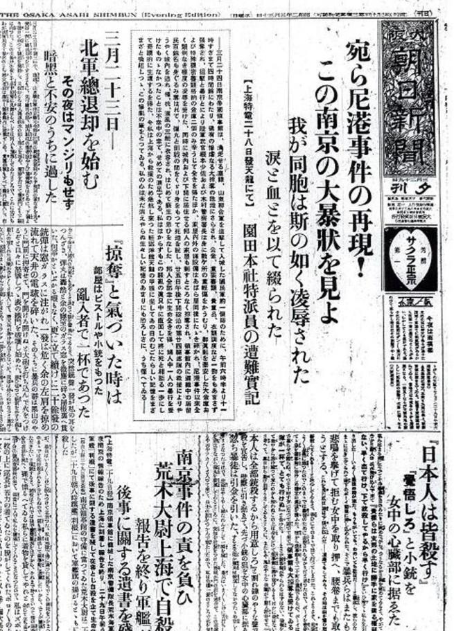 1927年3月24日の南京事件を報じる朝日新聞