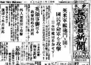 南京事件を報じた1927年3月26日付夕刊