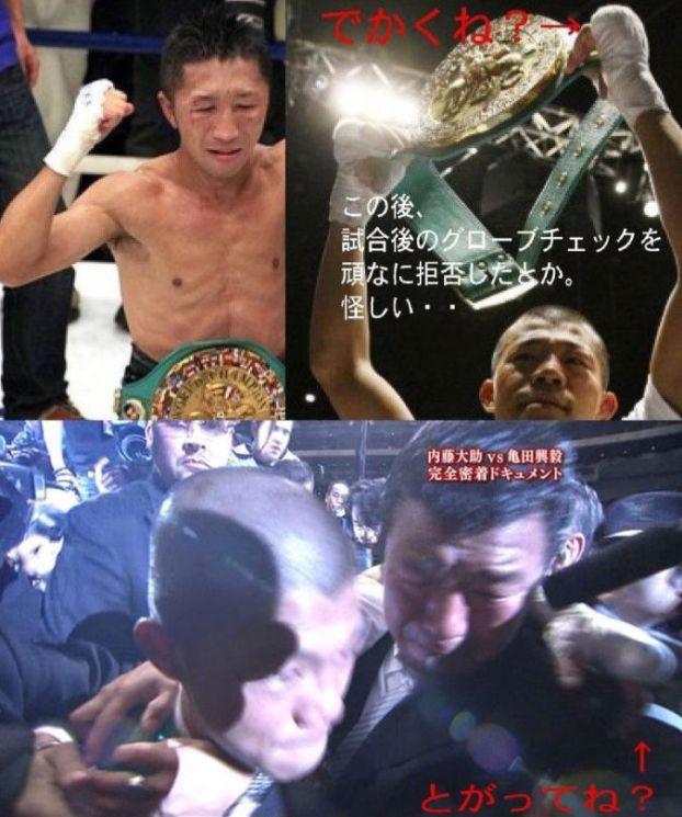 2009年11月29日 WBC世界フライ級 内藤-亀田戦 亀田のバンデージに不正