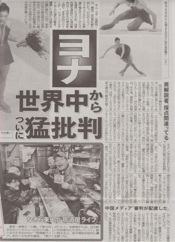 3/31付け(3/30発売)東京スポーツ