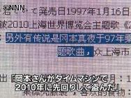 「岡本さんがタイムマシンで2010年に先回りして盗んだのではないか」