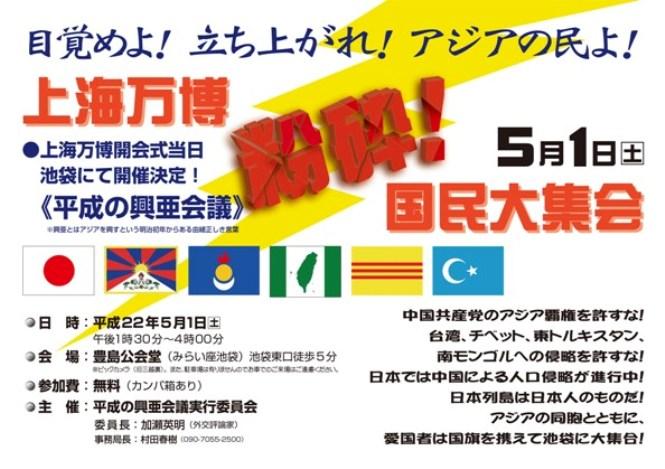5月1日池袋【上海万博 粉砕! 国民大集会】