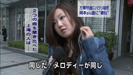 上海万博PRソングはパクり・岡本真夜「そのままの君でいて」と同じ曲