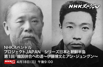 NHKスペシャルプロジェクトJAPAN伊藤博文とアン・ジュングン
