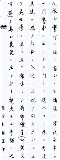 閔妃暗殺事件\石塚英蔵書簡「野次馬」という表現