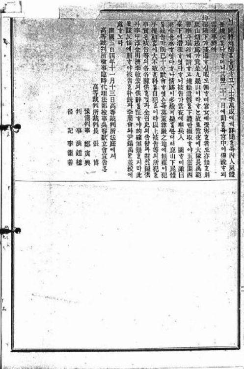 閔妃暗殺事件朝鮮の裁判官報