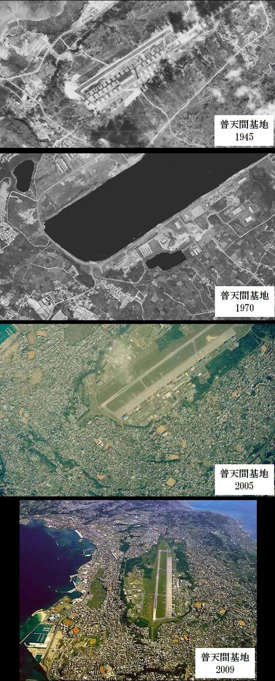 普天間飛行場の歴史写真