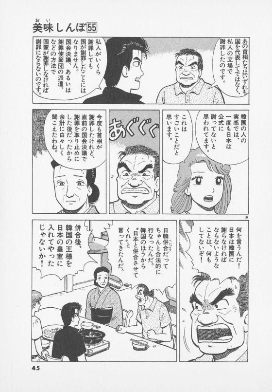 美味しんぼ 55巻 第2話 ~韓国と日本~