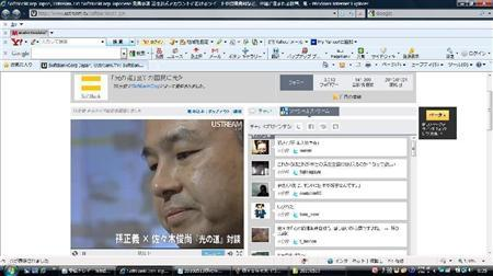 総務省の「光の道」構想をめぐり、ジャーナリストの佐々木俊尚氏と議論した「ユーストリーム」生放送で、「僕は本当に日本が好き」と語った後、涙を浮かべたソフトバンクの孫正義社長=14日0時25分ごろ(同社に