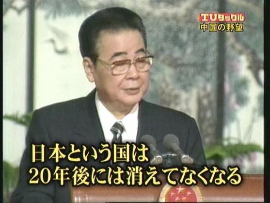 李鵬首相「20年後(2015年)には日本は消えてなくなる」とオーストラリア首相に発言