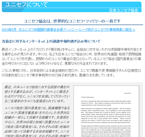 日本ユニセフ協会はユニセフファミリー