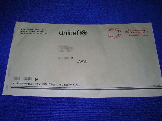 日本ユニセフ協会のダイレクトメール詐欺手口