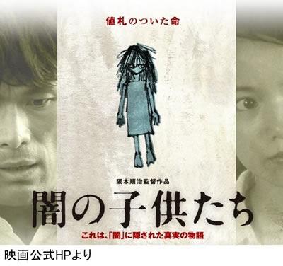 日本ユニセフ協会推奨の反日フィクション闇の子