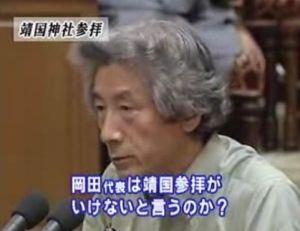 岡田克也代表は小泉総理に「中国、韓国の許しを得たんですか? 得てないでしょ?」と発言した