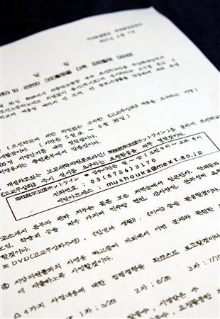 文部科学省への電話攻勢など無償化獲得運動のノウハウを記した朝鮮総連の内部文書