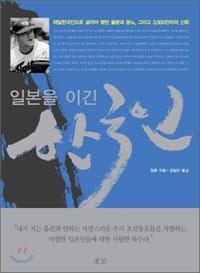 張勲(張本勲)自叙伝『日本に勝った韓国人』