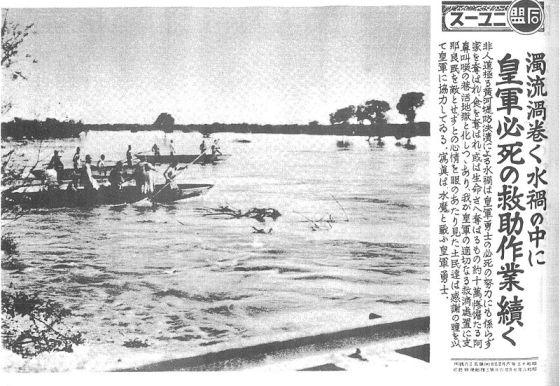 泥流渦巻く黄河の洪水被災地で、支那人に対する日本軍の必死の救助作業が続く。
