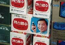 南朝鮮版(パクリ)