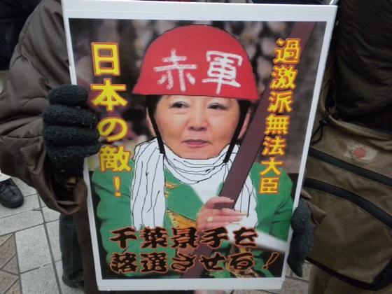 千葉景子が成田闘争で放った火炎瓶が警察官を直撃し死亡させた