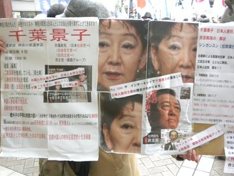 2010.1.11千葉景子落選キャンペーン