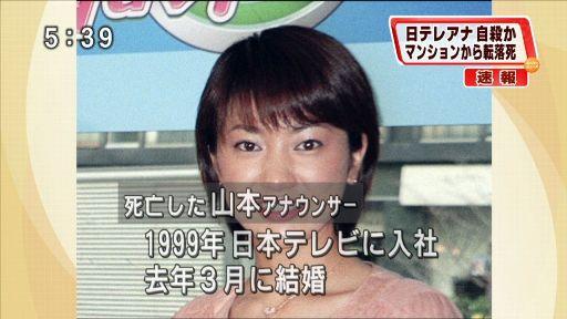 日テレ女性アナ・山本真純さん、仙台市内のマンションから転落し死亡
