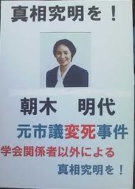 東村山元市議・朝木明代さん殺害事件