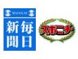 スポーツニッポン(スポニチ)は毎日新聞の延命装置