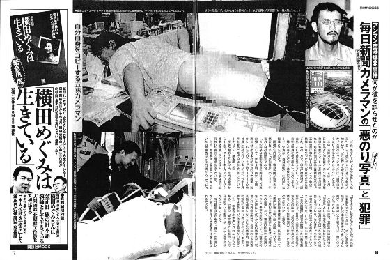 FRIDAY 2003.6.6アンマン空港爆発事件 何が彼を誤らせたのか 毎日新聞カメラマン【五味宏基被告】の「悪のり【