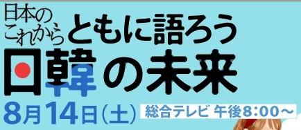 NHK「日本の、これから」8月14日放送「日韓のこれから」
