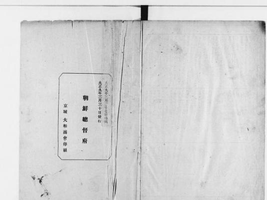 日本の国立国会図書館にある「朝鮮語辞典」:朝鮮総督府編(大正九年〔1920〕3月30日発行)の初版