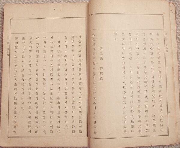 日韓併合時代の朝鮮語の教科書、ハングルを教えていた証拠