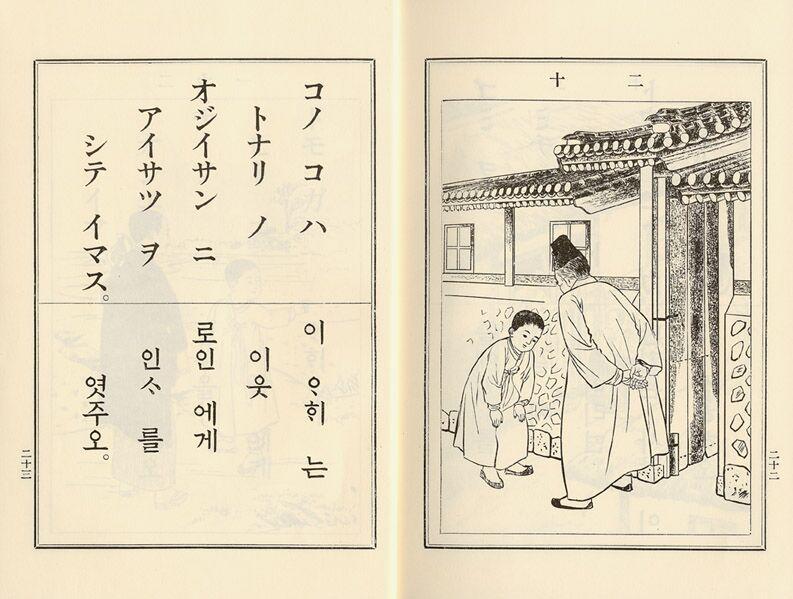 日韓併合時代の朝鮮語の教科書「普通学校朝鮮語読本」