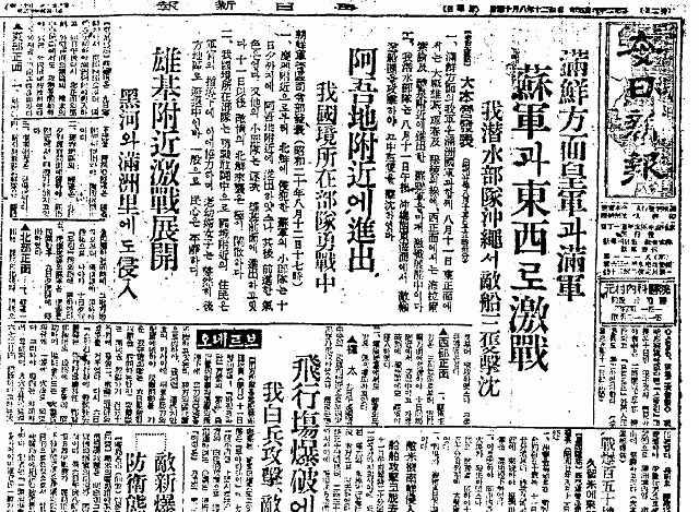 漢字ハングル混じりの新聞