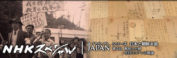 7月25日放送 【NHKスペシャルプロジェクトJAPANシリーズ「日本と朝鮮半島」第4回 解放と分断 在日コリアンの戦後】