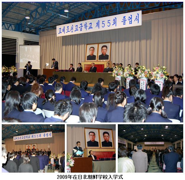 2009年日本国内の北朝鮮国家の高校入学式風景