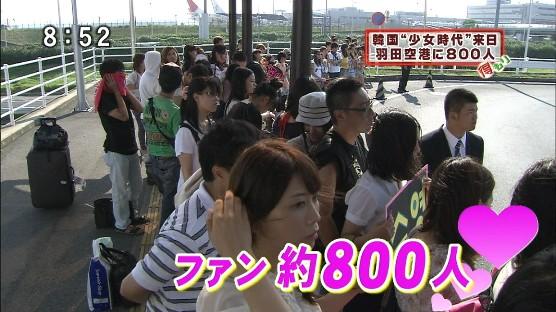"""フジテレビ とくダネ!韓国""""少女時代""""来日 羽田空港に800人"""
