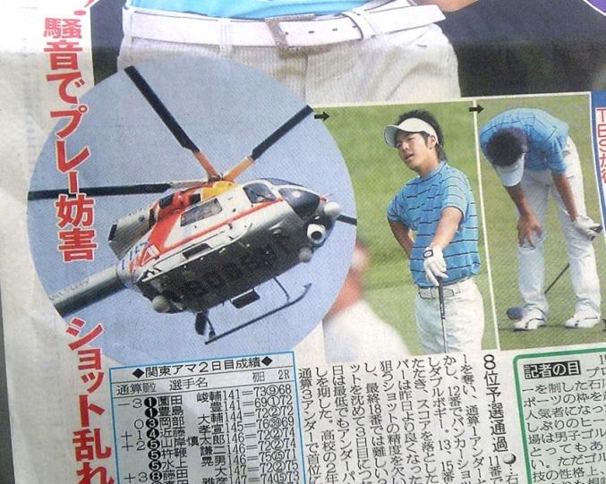 TBSは、第1日からコース上空にヘリコプターを飛ばし、第2日には石川がプレーを一時中断