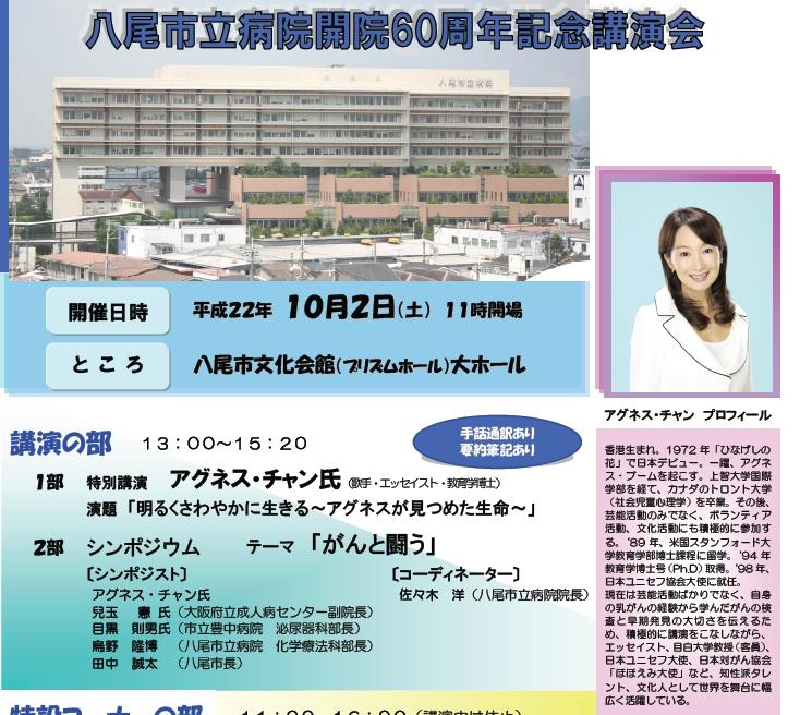 八尾市立病院開院60周年記念講演会 特別講演 アグネス・チャン