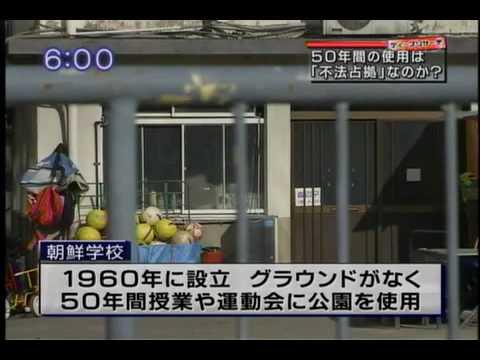 京都市が管理する「勧進橋児童公園」にサッカーゴールや朝礼台などを勝手に設置し約50年間不法占拠していた京都朝鮮第一初級学校